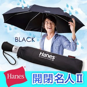 Hanes 開閉名人II (ブラック) 《new》